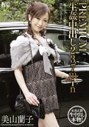 [KCPB-024] PREMIUM Creampie Rape 237min Ranko Miyama