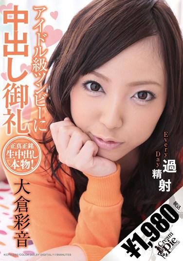 [KCPN-022] Idol Level Zombie Creampied Ayane Okura