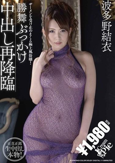 [KCPN-043] Win Or Lose BUKKAKE Creampies Reborn Yui Hatano