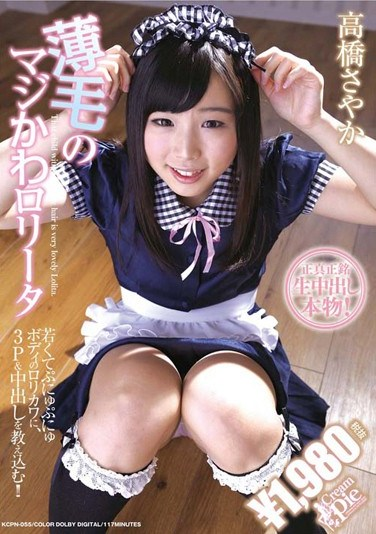[KCPN-055] Really Cute Lolita Without Much Hair Sayaka Takahashi