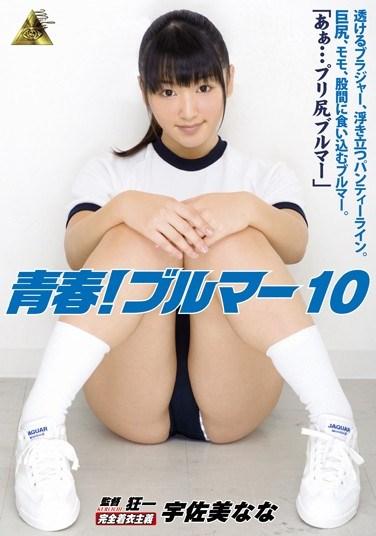 [KMI-074] Adolescence! Gym Shorts 10 Nana Usami
