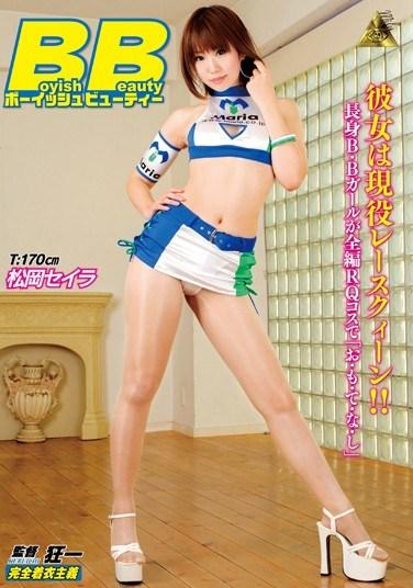 [KMI-087] Boyish Beauty Seira Matsuoka