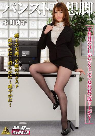 [KMI-094] Unreal Panty Hose Legs Riko Honda