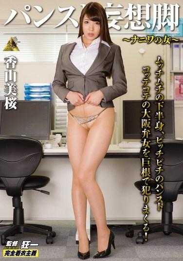 [KMI-097] Fantasizing About Legs In Pantyhose. The Naniwa Woman. Mio Kayama