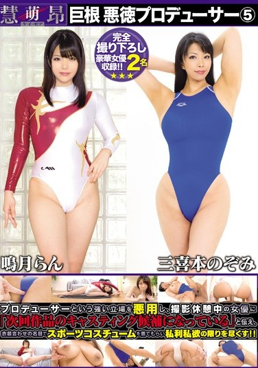 [KMRE-005] The Evil Producer With A Massive Dick 5 Nozomi Mikimoto Ran