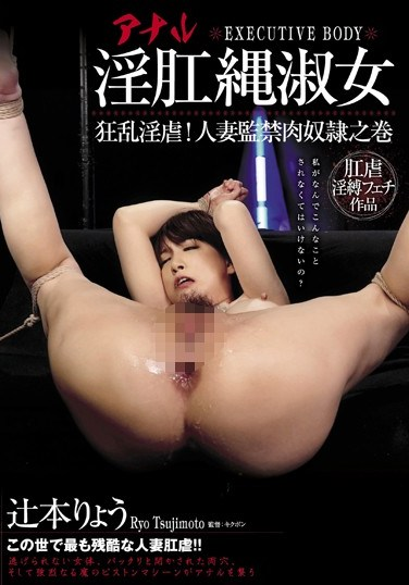 [KOOL-015] The Dirty Asshole Of A Rope Lady. Dirty, Frenzied Abuse! A Married Woman Is Confined And Turned Into A Sex Slave Ryo Tsujimoto