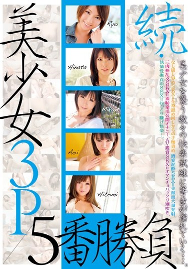 [KOSK-024] Sequel – Beautiful Girl Threesome Bout 5