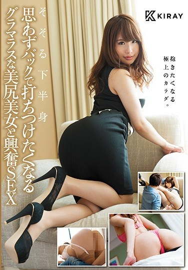 [KRAY-015] Her Alluring Lower Half Thrilling Sex With A Glamorous Beautiful Ass Beauty With A Butt So Lovely You'll Want To Bang It From Behind