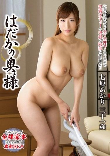 [KSBJ-002] The Naked Wife Starring Akari Nanahara