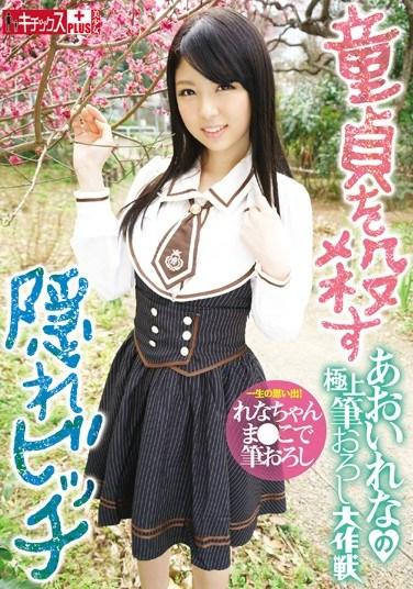 [KTKP-065] Secret Virgin-Killing Bitch Rena Ao's Epic Cherry Boy Picking Battle