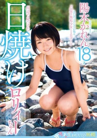 [KTKX-101] I Found A Tanned Teen By The Riverside – 18-Year-Old Karen Haruki