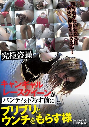 KTMC-017 Bli and plop like a leak before the campaign girl race queen ultimate voyeur panties down