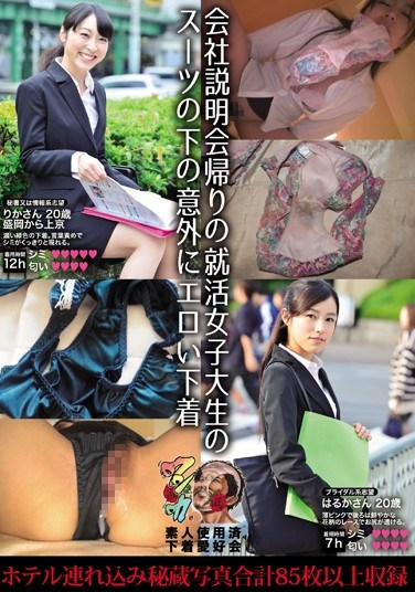 [KUNK-004] The Surprisingly Sexy Underwear Of A Job-Hunting College Girl In A Suit On The Way Home From A Company Orientation. Rika, Haruka. Amateur Used Underwear Club