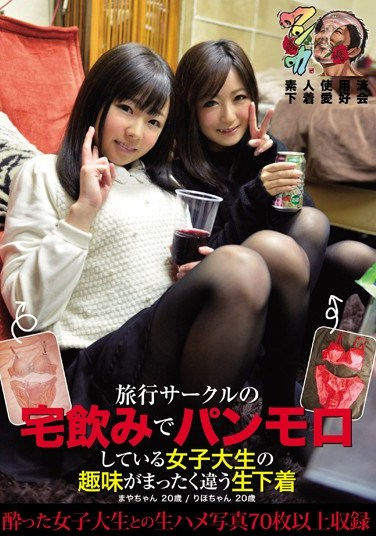 [KUNK-009] College Girls At A Travel Club's Drinking Party Love To Flash Their Full Panties – Riho & Maya – Amateur Used Panty Fanciers