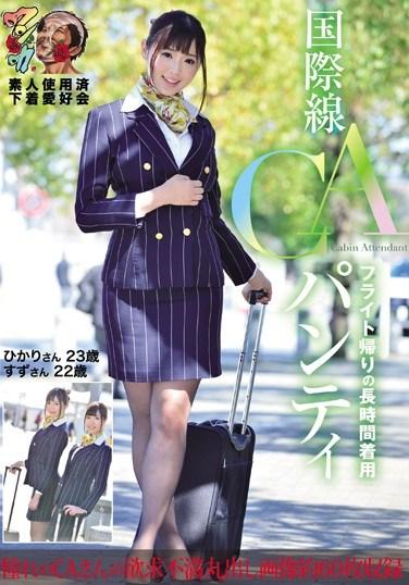 [KUNK-017] International Flight Attendants' Panties After A Long Flight. Hikari, Suzu. Amateur Used Underwear Club