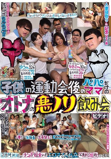 [KUNK-072] A Video Of Moms And Dads Who Got Out Of Control At The Drinking Party After Their Kids' Athletic Meet!! Nagisa Yu The Amateur Used Panties Appreciation Society