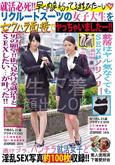 [KUNK-074] Work Or Die!! I Want To Get A Job Quick So I Can Enjoy Life! College Girl Babes In Business Suits Are Cumming To A Sexual Harassment Job Interview!! Chiaki Natsu The Used Amateur Panties Appreciation Society