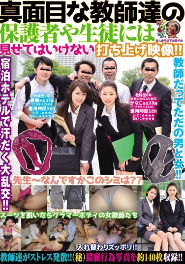 KUNK-070 A Launch Picture That Should Not Be Shown To Parents And Students Of Serious Teachers! It Is! Kanako Kaori Amateur's Used Underwear Lover
