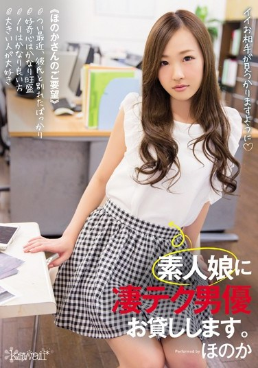 [KWSD-008] We Hire Out Porn Actors With Amazing Technique To Amateur Girls. Honoka