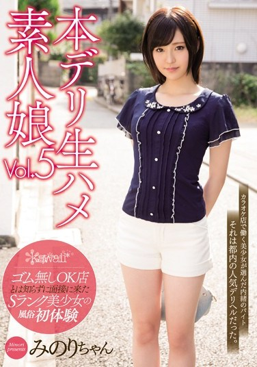 [KWSD-014] Real Call Girls, Raw Fucks: Amateur Girls Vol. 5 The First Experience As A Whore For This A-Grade, Beautiful Girl Who Didn't Know She Had Interviewed For A Service That Does Not Ask Clients To Wear Condoms Minori