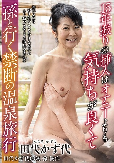 [MADN-007] Forbidden Spa Trip With My Grandson – First Time Fucking In 15 Years, Sex Feels So Much Better Than Masturbation – Kazuyo Tashiro