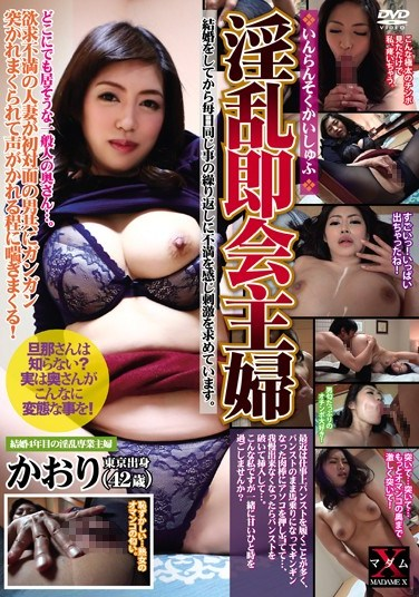 [MATT-001] Horny Hook-up Housewife After Getting Married, It's Been The Same Old Thing Everyday, So She's Demanding Satisfaction. Doesn't Her Husband Know? She's Such A Horny Slut!