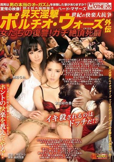 MDTK-001 Revenge Of The Ascension Horny 撃 Poruchio Wars Gaiden Women! Apt Climax Fight To The Death (Ikibatoru) Amber Uta Tomoda Aya 也香