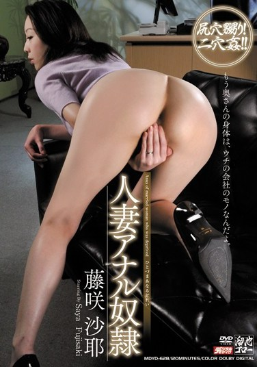[MDYD-628] Married Woman Anal Slave Saya Fujisaki