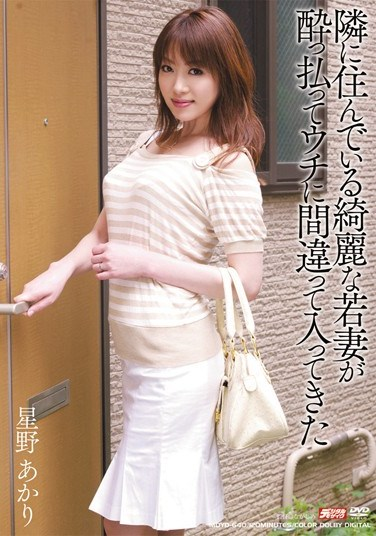 [MDYD-640] The Pretty Young Wife Next Door Got Drunk and Entered the Wrong House Akari Hoshino