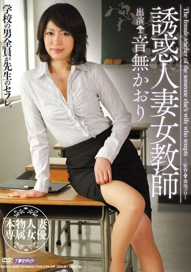 [MDYD-683] The Temptation Of A Married Woman – Female Teacher Kaori Otosaki