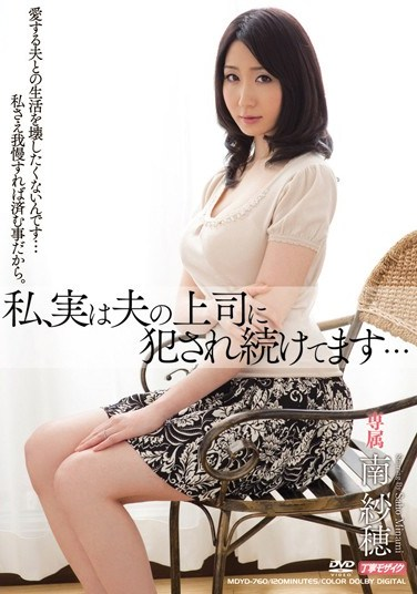 [MDYD-760] The Truth Is My Husband's Boss Keeps Raping Me… Saho Minami