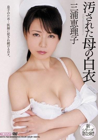 [MDYD-762] Mom's Dirty Whites – Eriko Miura