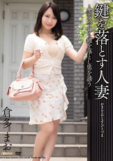 [MDYD-833] Married Woman Who Drops Keys Mao Kurata