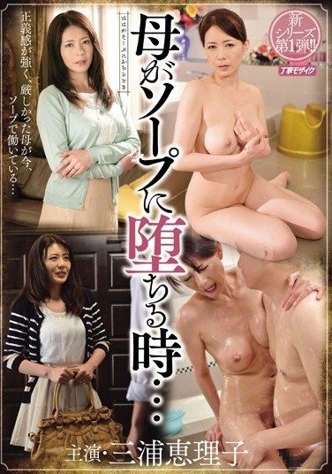 [MDYD-835] My Mom And The Soapland… Eriko Miura