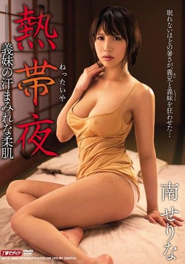 [MDYD-925] Nettaiya – Serina Minami