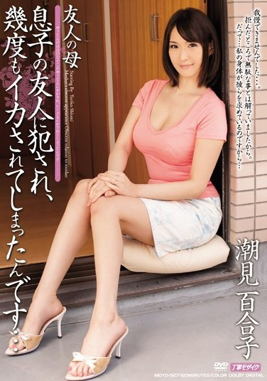 [MDYD-927] My Friend's Mother – I Was Ravished By My Son's Friend, And Forced To Cum Over And Over… Yuriko Shiomi