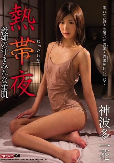 [MDYD-933] Nettaiya Ichika Kamihata