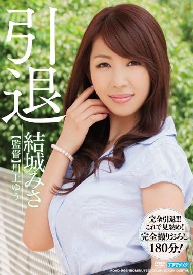 [MDYD-968] Retirement Misa Yuki