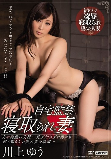 [MEYD-079] Cuckolded: Wife Confined To Her Own Home Yu Kawakami