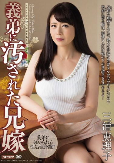 [MEYD-089] Sister-in-Law soiled By Her Brother-in-Law Eriko Miura