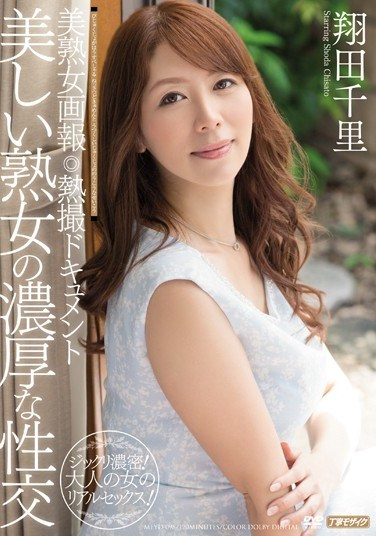[MEYD-098] Beautiful Mature Women Pictorials Hot Documentary Footage Beautiful MILF in Passionate Embraces Chisato Shoda