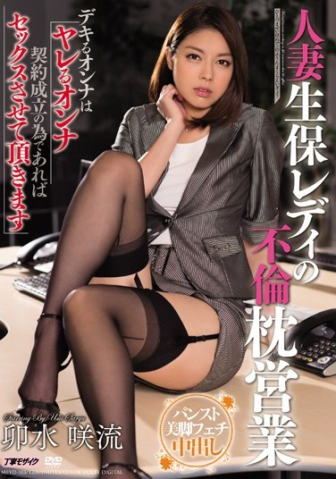 "[MEYD-103] The Adulterous ""Service"" Of A Married Life Insurance Agent Saryu Usui"