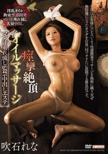[MEYD-123] Extreme Orgasm Oil Massage – Running Pussy Juice, Confinement and Creampie at the Massage Parlor Rena Fukiishi