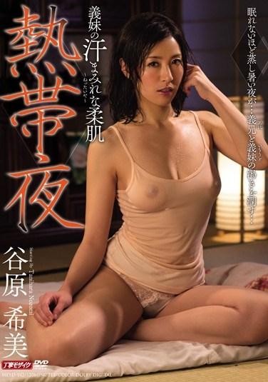 [MEYD-142] Nettaiya Nozomi Tanihara