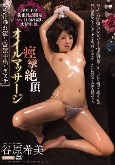 [MEYD-160] Orgasmic Spasmic Oil Massage Pussy Juice Dripping Confinement Creampie Massage Parlor Action Nozomi Tanihara