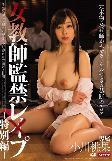 [MEYD-170] The Confinement & Rape of A Female Teacher -Bonus Edition- Momoka Ogawa