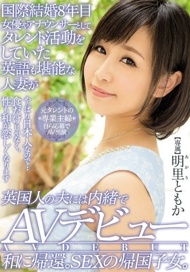 [MEYD-190] An 8 Year International Marriage A Married Woman With A Celebrated Career As An Actress And Announcer And Married To A Foreigner Is Secretly Starring In An AV Video Welcome Her Return To Japan A Sexual Returnee Tomoka Akari