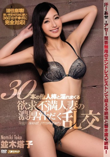 MEYD-171 30 Pieces Of Others Bar And Horny Is Spree Frustration Wife Of Thick Sweaty Orgy Touko Namiki
