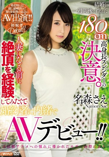 MEYD-344 A Determination Of 180 Cm High Tall Slender Who Decided To Marry A Week Later.Before Becoming A Married Woman, I Wanted To Experience Cum Out And Made An AV Debut Secretly With My Fiancé! ! Even Namori