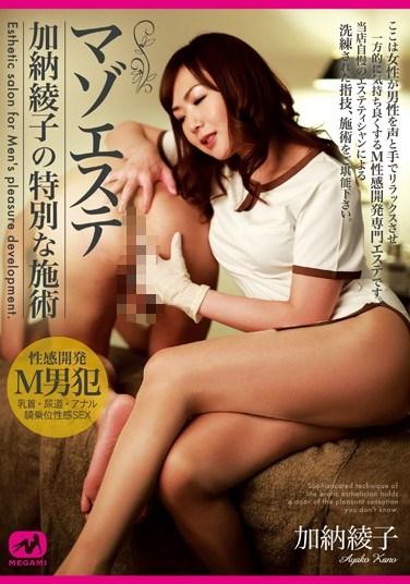MGMJ-003 Special Treatment Of Mazoesute Kano Ayako